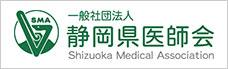 静岡県医師会