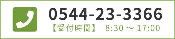 0544-23-3366 【受付時間】8:30~17:00