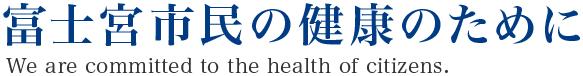 富士宮市民の健康のために